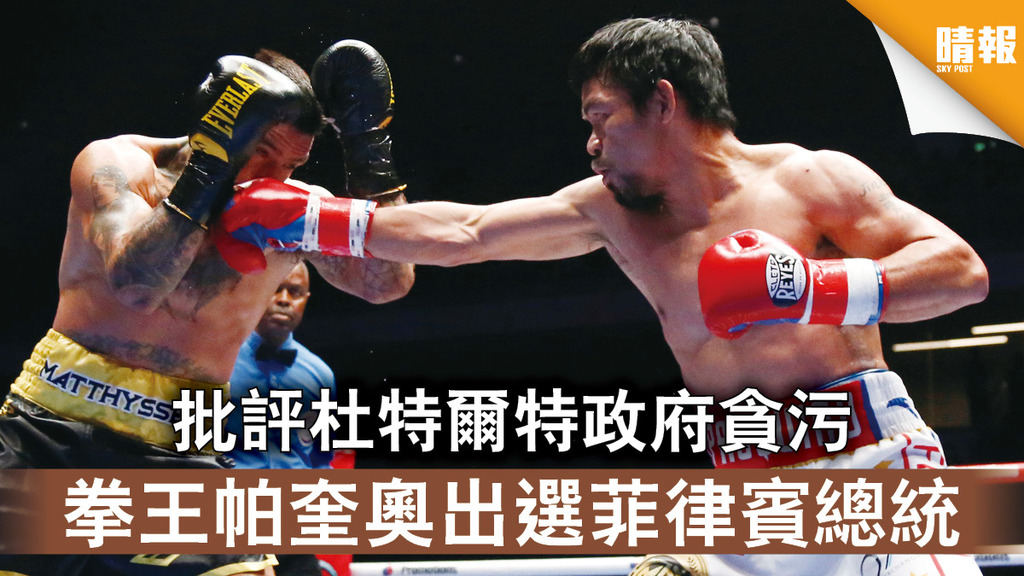拳王選總統|批評杜特爾特政府貪污 拳王帕奎奧出選菲律賓總統