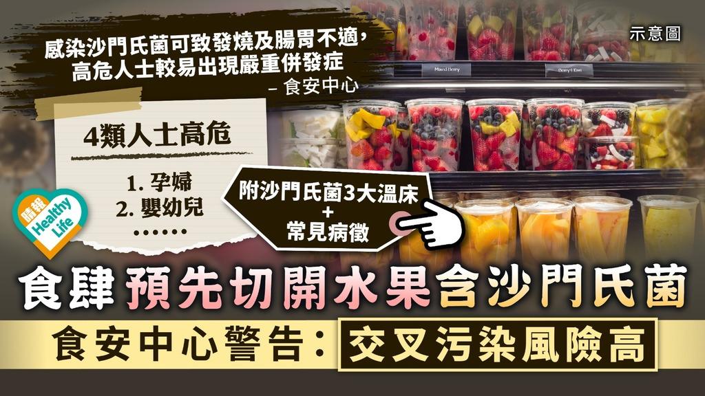 食用安全|食肆預先切開水果含沙門氏菌 食安中心警告:交叉污染風險高|附沙門氏菌3大溫床+常見病徵