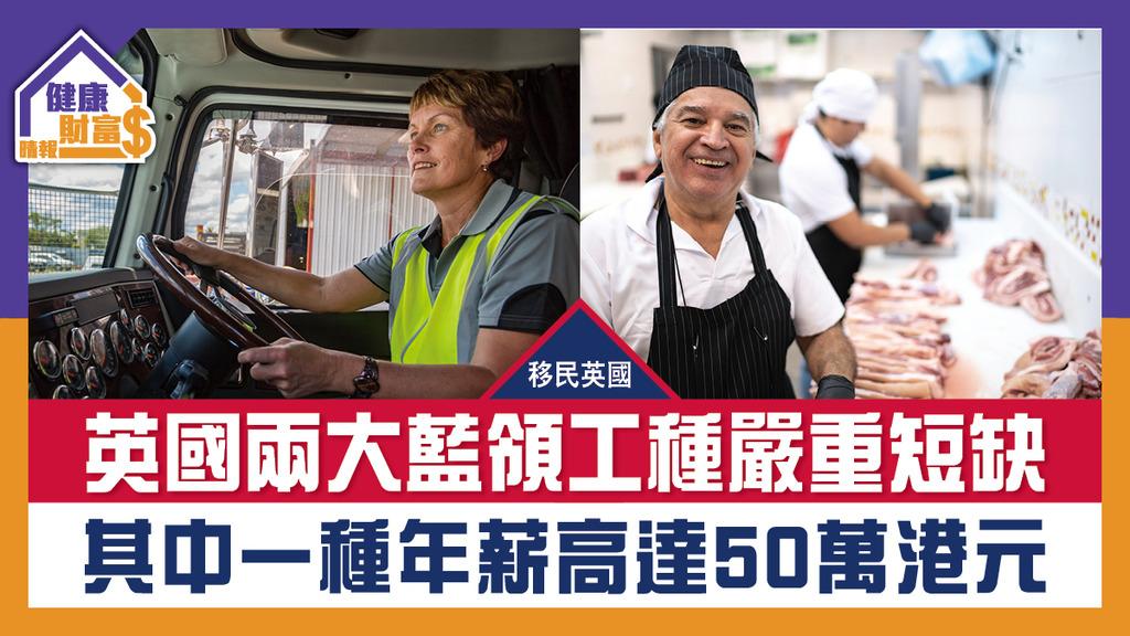 【移民英國】英國兩大藍領工種嚴重短缺 其中一種年薪高達50萬港元