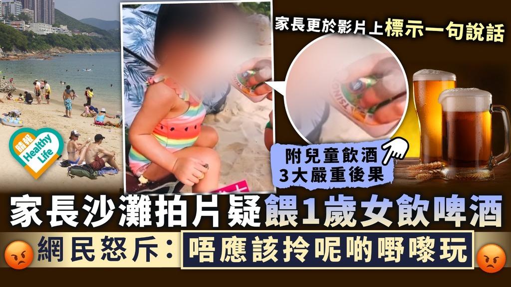 幼童飲酒 家長沙灘拍片疑餵1歲女飲啤酒 網民怒斥:唔應該拎呢啲嘢嚟玩 附兒童喝酒3大嚴重後果