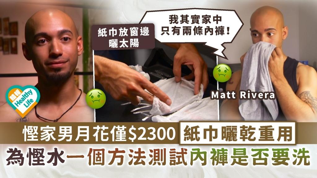 衛生成疑 慳家男月花僅$2300紙巾曬乾重用 為慳水一個方法測試內褲是否要洗