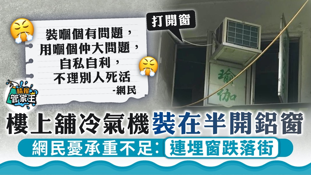 安全隱憂|樓上舖冷氣機裝在半開鋁窗 網民憂承重不足︰連埋窗跌落街