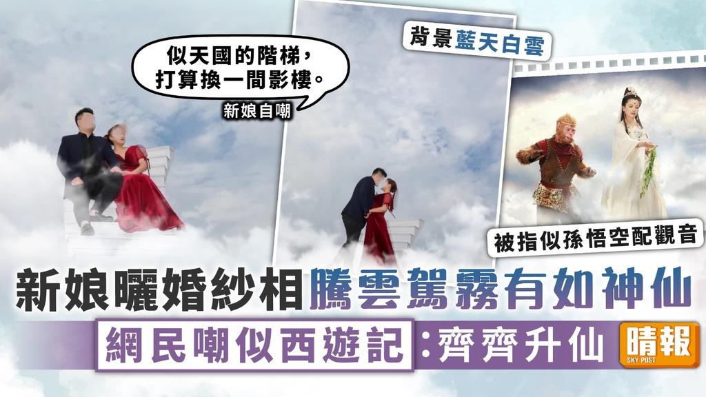 婚照出事|新娘曬婚紗相騰雲駕霧有如神仙 網民嘲似西遊記:齊齊升仙