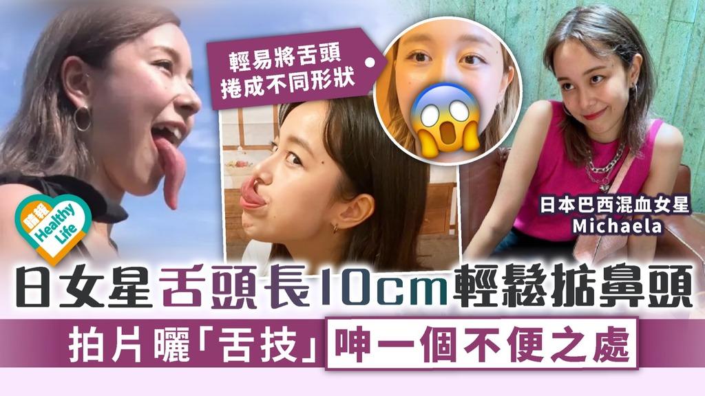 長舌婦 日女星舌頭長10cm輕鬆掂鼻頭 拍片曬「舌技」呻一個不便之處