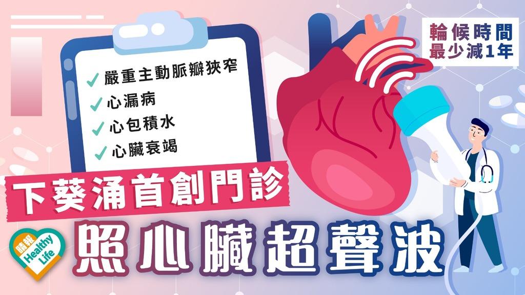 病人受惠|下葵涌首創門診照心臓超聲波 病人輪候最少減1年