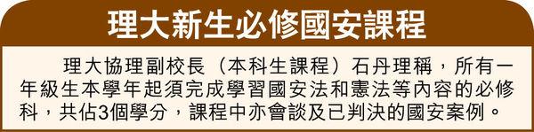 涉煽動顛覆 「賢學思政」3成員被捕 警:國安法後仍續發表仇恨訊息