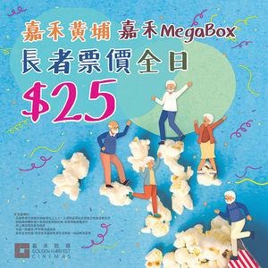 嘉禾MegaBox 周一至五成人票低至$50