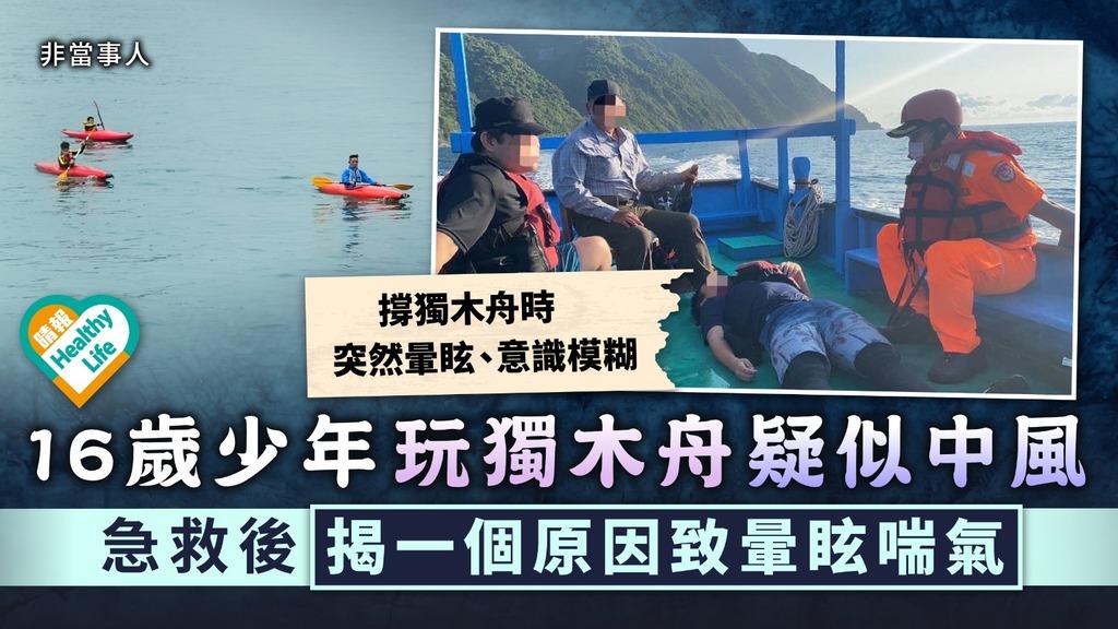 水上活動 16歲少年玩獨木舟疑似中風 急救後揭一個原因致暈眩喘氣