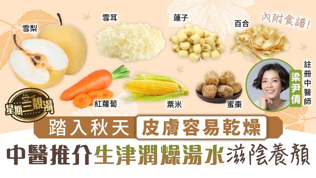 星期三靚湯|踏入秋天皮膚容易乾燥 中醫推介生津潤燥湯水滋陰養顏