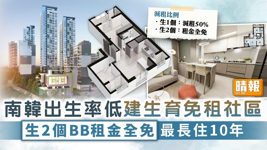 鼓勵生育 南韓出生率低建生育免租社區 生2個BB租金全免最長住10年