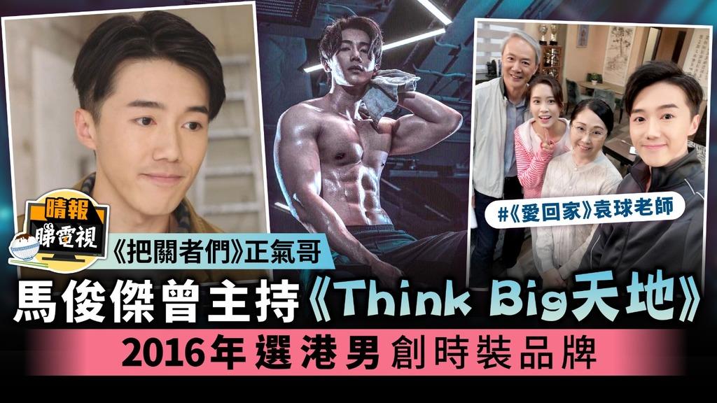 《把關者們》正氣哥 馬俊傑曾主持《Think Big天地》 2016年選港男 創時裝品牌