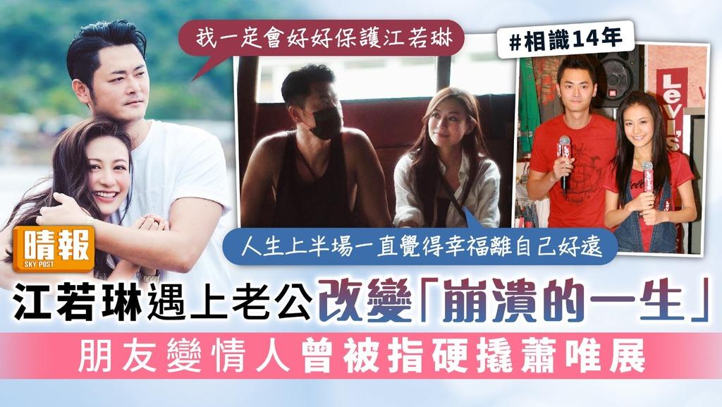 江若琳遇上老公改變「崩潰的一生」 朋友變情人曾被指硬撬蕭唯展