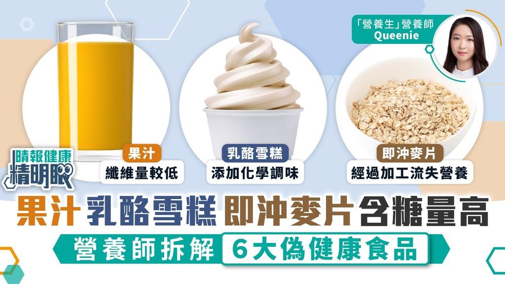 健康精明眼︳甜蜜陷阱!果汁、乳酪雪糕、即沖麥片含糖量高 營養師拆解6大偽健康食品