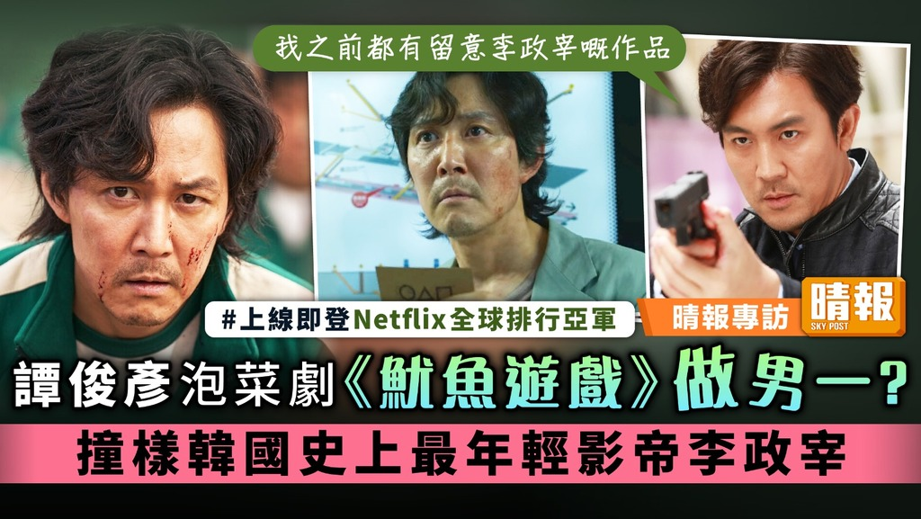 譚俊彥泡菜劇《魷魚遊戲》做男一? 撞樣韓國史上最年輕影帝李政宰