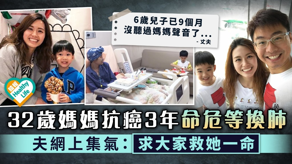 候肺續命|32歲媽媽抗癌3年命危等換肺 夫網上集氣:求大家救她一命