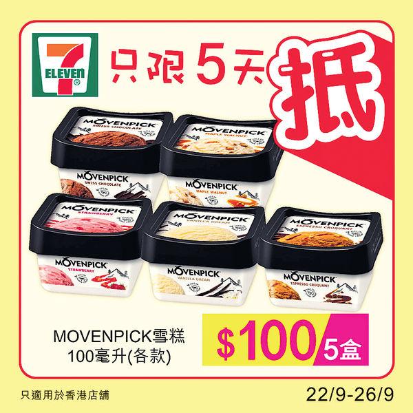 7仔Mövenpick雪糕 5件只售$100