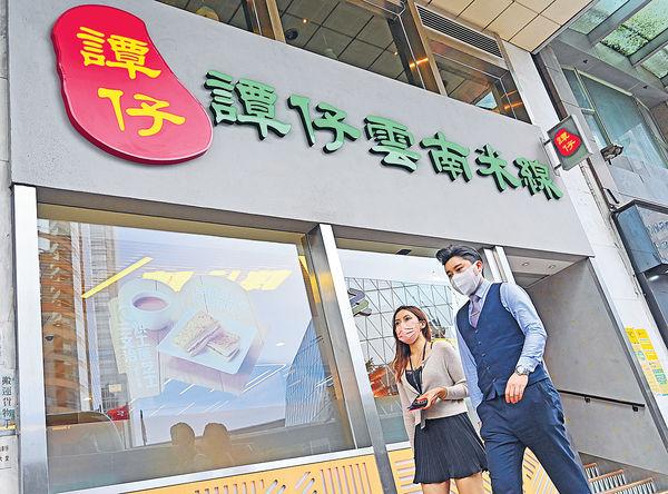 譚仔國際今起招股 入場費$4212