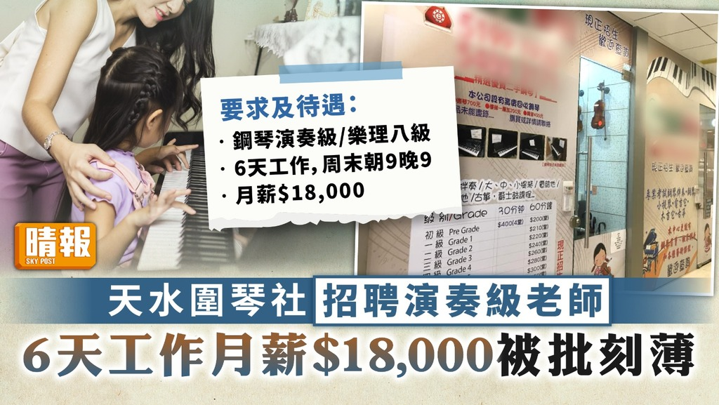 教琴行情 天水圍琴社招聘演奏級老師 6天工作月薪$18,000被批刻薄