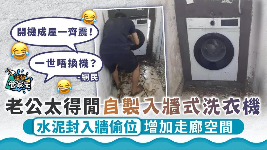 新穎設計|老公太得閒自製入牆式洗衣機 水泥封入牆偷位增加走廊空間