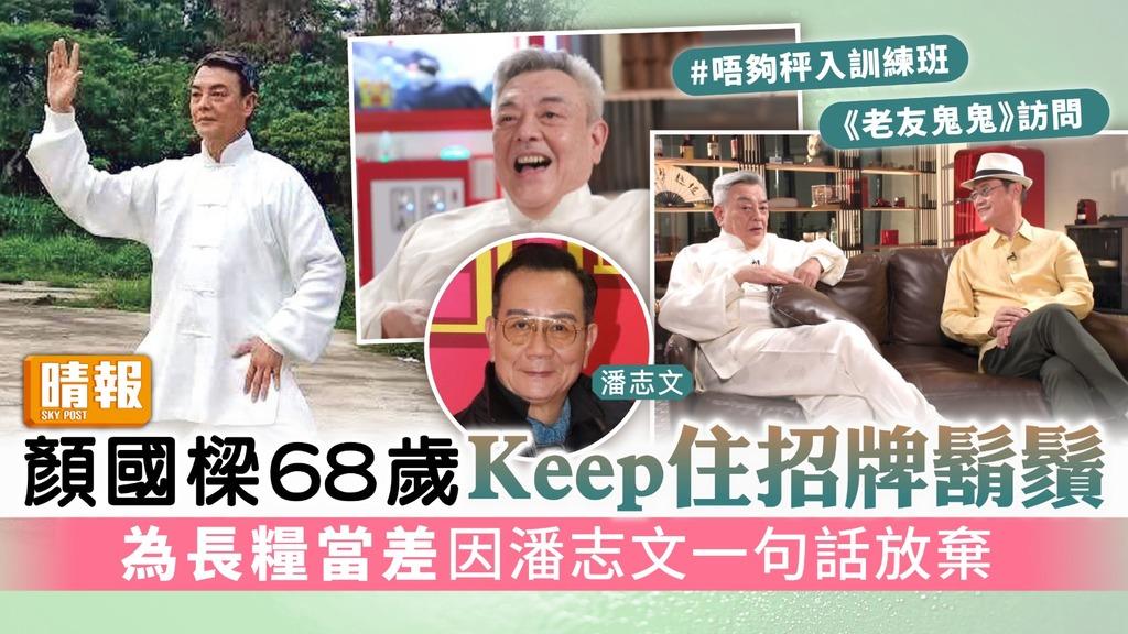 顏國樑68歲Keep住招牌鬍鬚 為長糧當差因潘志文一句話放棄