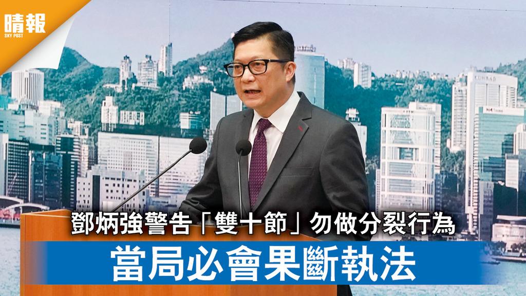 香港國安法|鄧炳強警告「雙十節」勿做分裂行為 當局必會果斷執法