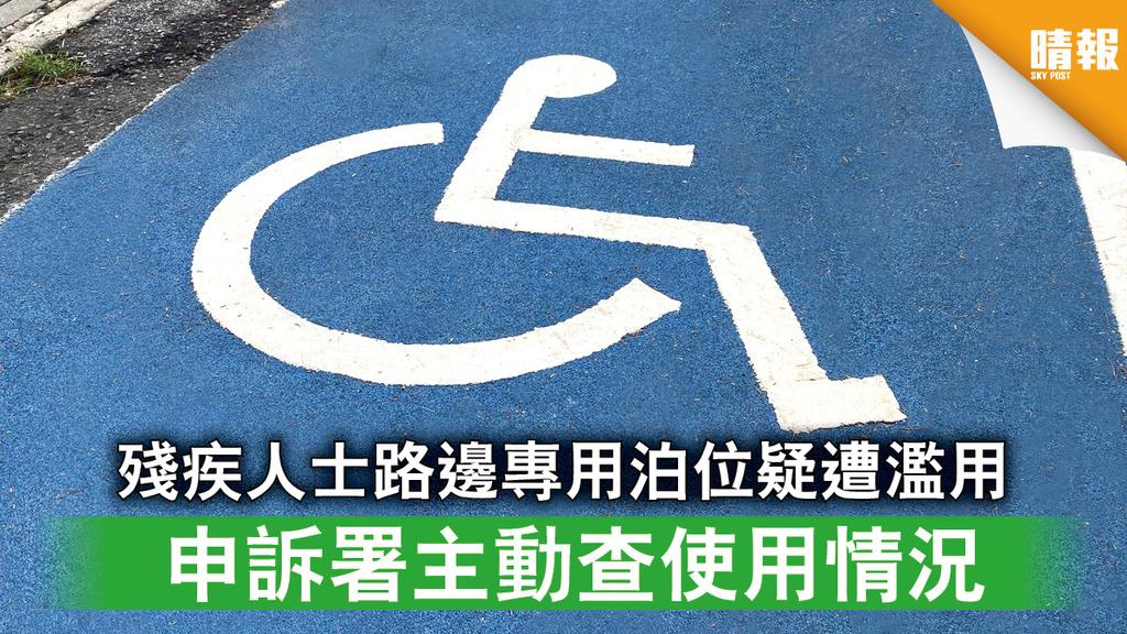 申訴專員|殘疾人士路邊專用泊位疑遭濫用 申訴署主動查使用情況