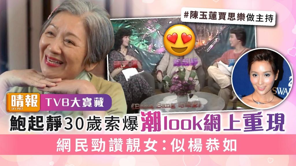 TVB大寶藏|鮑起靜30歲索爆潮look網上重現 網民勁讚靚女:似楊恭如