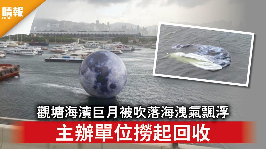 中秋節 觀塘海濱巨月被吹落海洩氣飄浮 主辦單位撈起回收