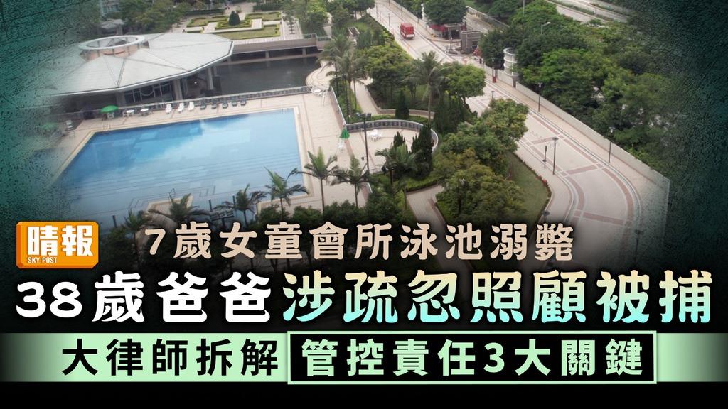幼童溺斃|7歲女童會所泳池溺斃 38歲爸爸涉疏忽照顧被捕【附律師意見】