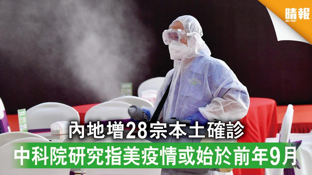 新冠肺炎|內地增28宗本土確診 中科院研究指美疫情或始於前年9月