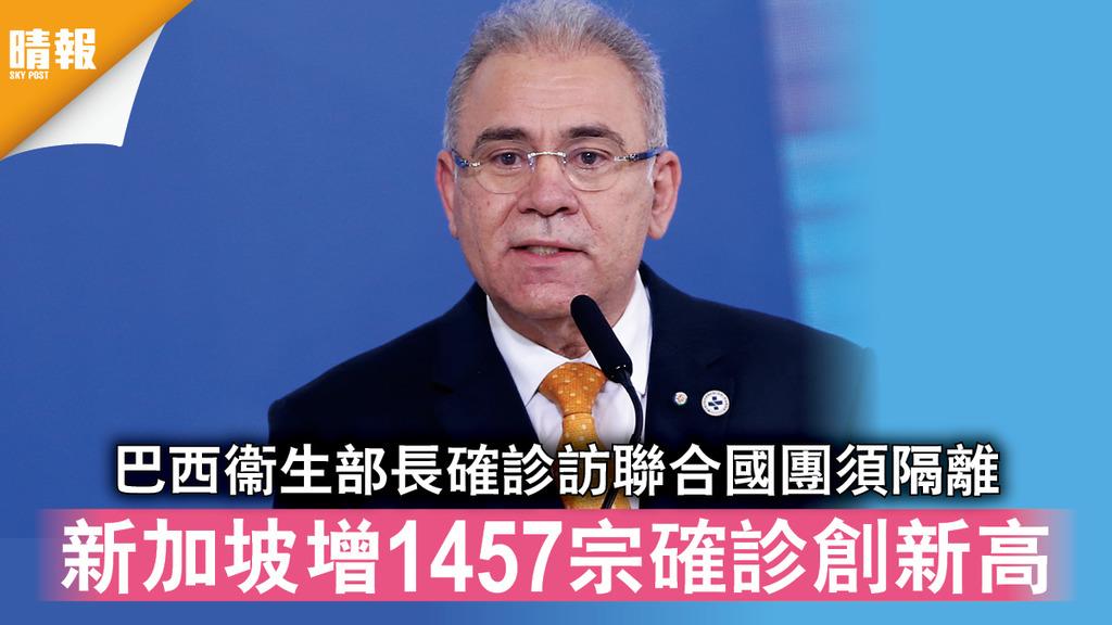 新冠肺炎|巴西衞生部長確診訪聯合國團須隔離 新加坡增1457宗確診創新高