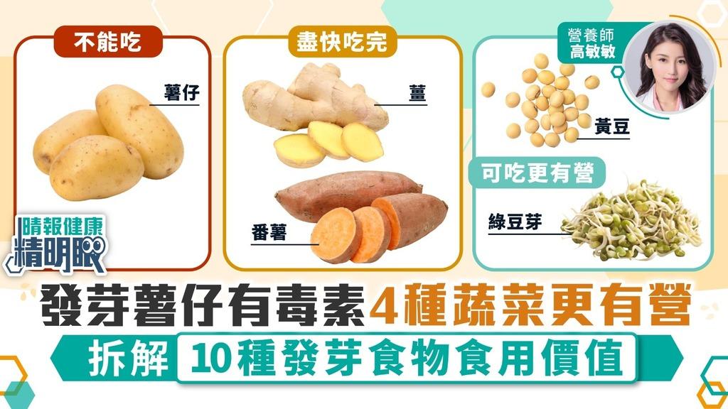健康精明眼︳發芽薯仔有毒素4種蔬菜更有營 拆解10種發芽食物食用價值