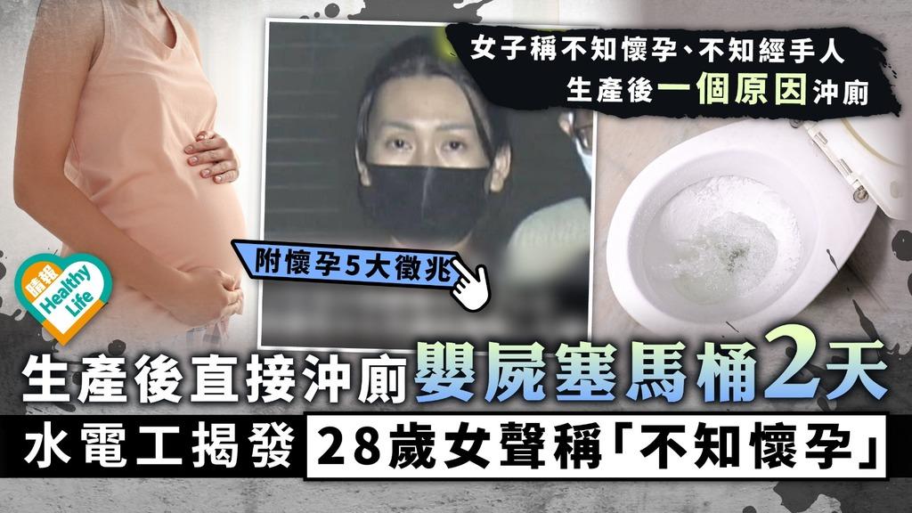 離譜至極︳生產後直接沖廁嬰屍塞馬桶2天 水電工揭發28歲女聲稱「不知懷孕」︳附懷孕5大徵兆