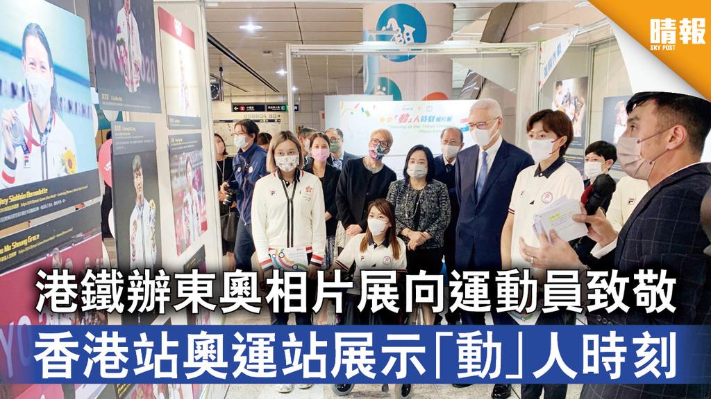 東京奧運|港鐵辦東奧相片展向運動員致敬 香港站奧運站展示「動」人時刻