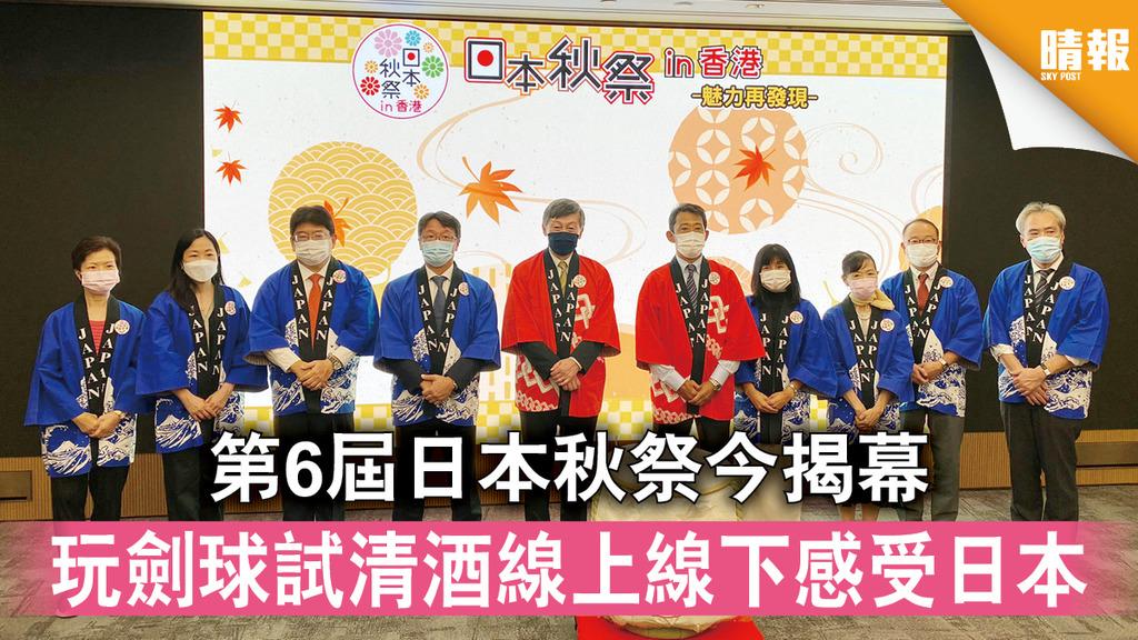 日韓記事 第6屆日本秋祭今揭幕 玩劍球試清酒線上線下感受日本