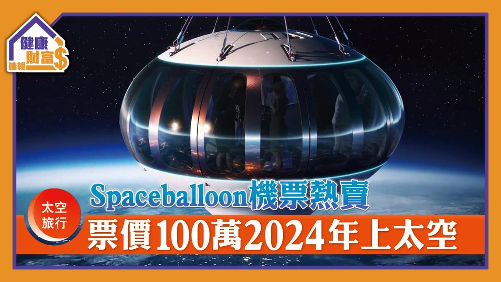 【太空旅行】Spaceballoon遊太空唔使受訓 即睇一張機票賣幾錢?