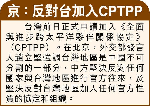 美日澳印首腦今開會 圖牽制中國 秦剛批美挑動對立