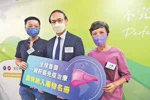 新免疫治療 肝癌存活延長逾倍