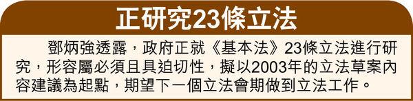 鄧炳強警告 雙十節勿做分裂國家行為 麥業成:不辦慶祝活動