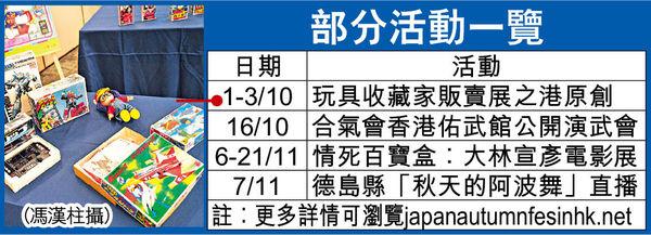 逾百綫上綫下活動 日本秋祭 in香港 飲清酒 玩劍玉