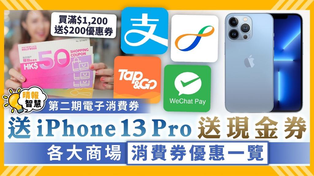 第二期電子消費券︳送iPhone 13 Pro 送現金券 各大商場消費券優惠一覽