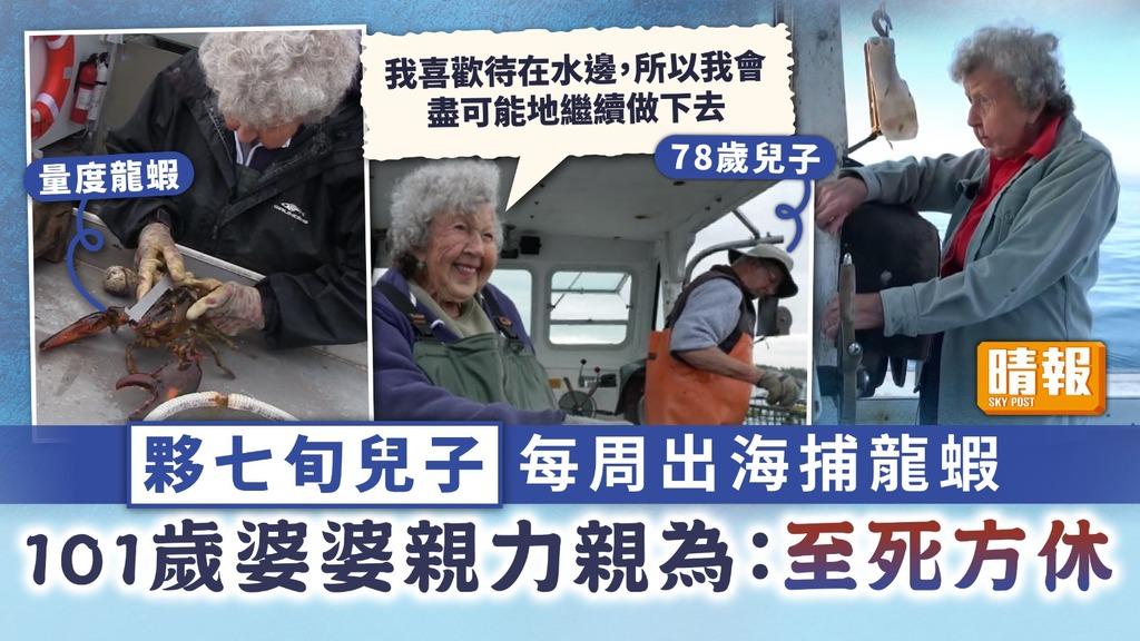 老當益壯︳夥七旬兒子每周出海捕龍蝦 101歲婆婆親力親為:至死方休
