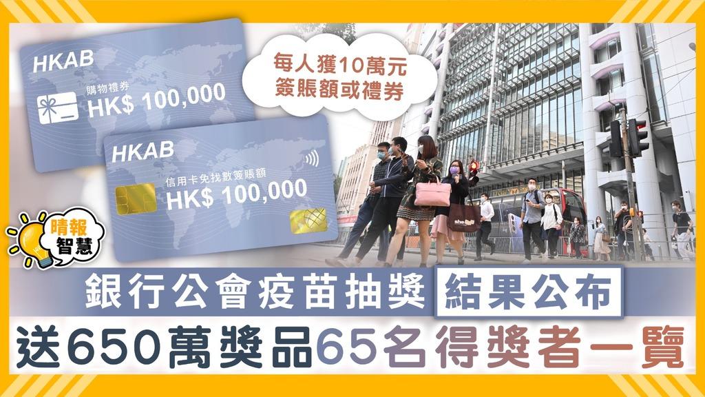 疫苗抽獎|銀行公會疫苗抽獎結果公佈 送650萬獎品65名得獎者一覽
