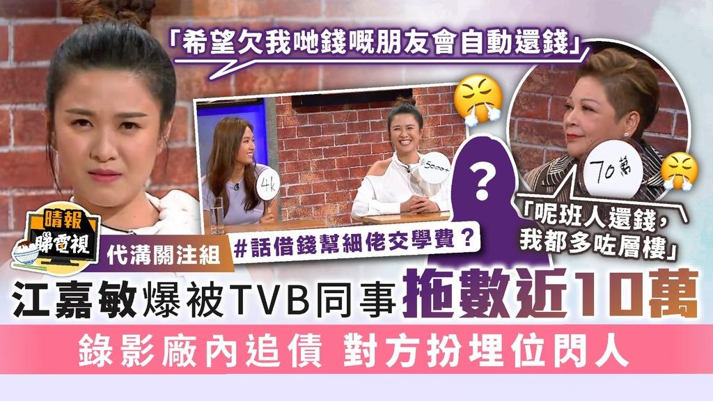 代溝關注組 江嘉敏爆被TVB同事拖數近10萬 錄影廠內追債 對方扮埋位閃人