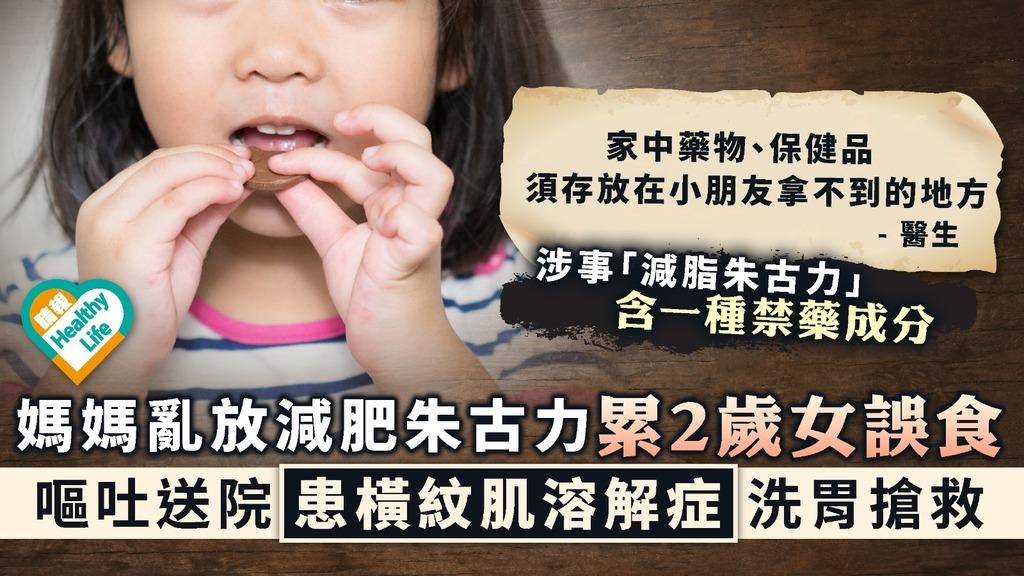 減肥瘦身︳媽媽亂放減肥朱古力累2歲女誤食 嘔吐送院患橫紋肌溶解症洗胃搶救