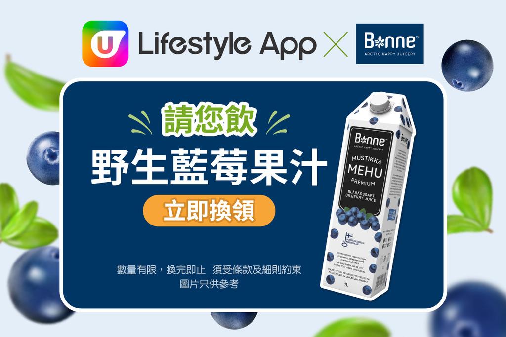 U Lifestyle App X Bonne Hong Kong請您飲野生藍莓果汁!
