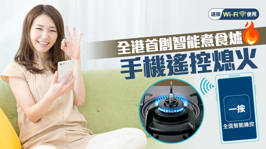隨時給你Signal熄爐 簡栢IoT智能煤氣煮食爐推介