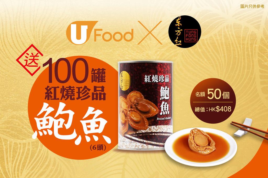 U Food X 東方紅送100罐紅燒珍品鮑魚!
