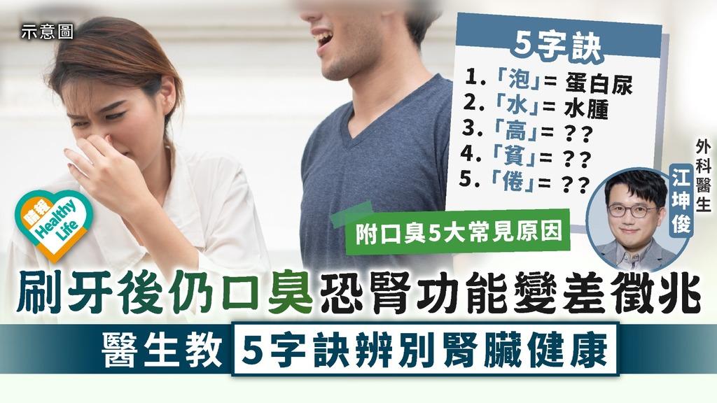 口臭原因︳刷牙後仍口臭恐腎功能變差徵兆 醫生教5字訣辨別腎臟健康