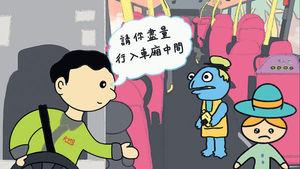 自閉智障小畫家製動畫 教巴士乘客禮儀